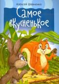 Алексей Шевченко - Самое вкусненькое обложка книги