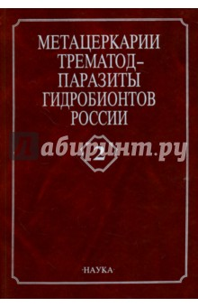 Метацеркарии трематод - паразиты рыб Каспийского моря и дельты Волги. Том 2 - Судариков, Атаев, Ломакин