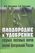Никитишен, Курганова: Плодородие и удобрение серых лесных почв ополий Центральной России