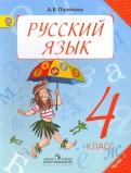 Антонина Полякова - Русский язык. 4 класс. Учебник. В 2-х частях. ФГОС обложка книги