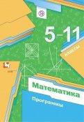 Мерзляк, Полонский, Якир - Математика. 5-11 классы. Программы. ФГОС обложка книги