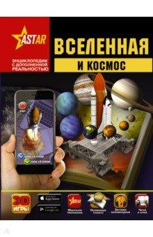 Вселенная и космос - Ликсо, Кошевар, Третьякова