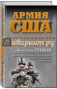 Купить Александр Сладков: Армия США. Как все устроено ISBN: 978-5-699-95794-1