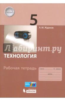 Технология. 5 класс. Рабочая тетрадь - Андрей Жданов