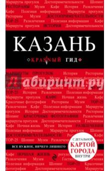 Купить Казань ISBN: 978-5-699-95155-0