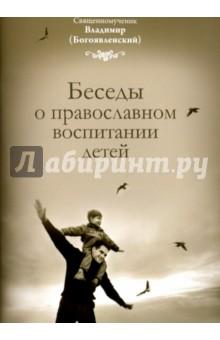 Беседы о православном воспитании детей - Владимир Священномученик