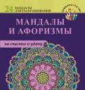 Мандалы и афоризмы на счастье и удачу обложка книги