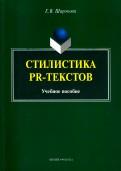 Е. Широкова: Стилистика PR-текстов