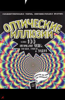 Пэт Джейкобс - Оптические иллюзии: Головокружительная теория, сногсшибательная практика. Более 100 оптических чудес