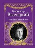 Владимир Высоцкий: Мне есть что спеть
