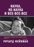 Ричард Фейнман: Наука, не-наука и все-все-все