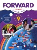 Вербицкая, Маккинли, Хастингс: Английский язык. 9 класс. Учебник. ФГОС