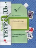 Любовь Ефросинина: Литературное чтение. 3 класс. Рабочая тетрадь. В 2-х частях. Часть 2. ФГОС