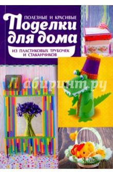 Купить Марго Бондарева: Полезные и красивые поделки для дома из пластиковых трубочек ISBN: 978-5-9910-3845-4