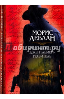 Арсен Люпен - джентльмен-грабитель. Сборник - Морис Леблан