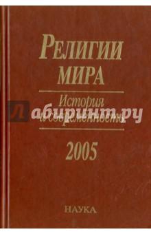 Религии мира. История и современность - Лисовой, Конявская, Сумникова