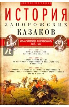 История запорожских казаков. Том 2. 1471-1686 гг. - Дмитрий Яворницкий