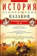 Дмитрий Яворницкий: История запорожских казаков. Том 2. 14711686 гг.