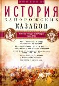 Дмитрий Яворницкий: История запорожских казаков. Том 3. 16861734 гг.