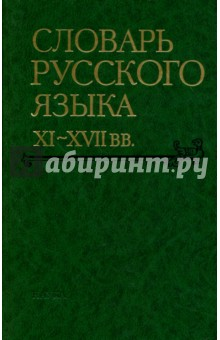 Словарь русского языка. XI-XVII вв. Выпуск 27 (Спасъ-Старицынъ)