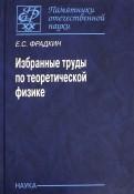 Ефим Фрадкин: Избранные труды по теоретической физике