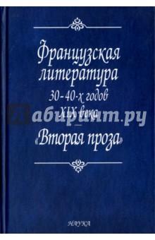 Французская литература 30-40-х годов XIX века.