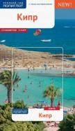 Ральф Браун: Кипр. Путеводитель (с картой)