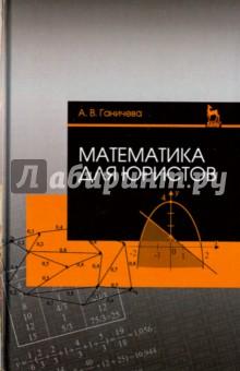 Купить Антонина Ганичева: Математика для юристов. Учебное пособие ISBN: 978-5-8114-2487-0