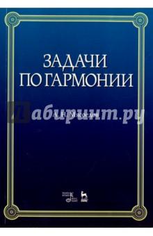 Купить Андрей Мясоедов: Задачи по гармонии ISBN: 978-5-8114-2366-8