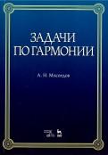 Андрей Мясоедов: Задачи по гармонии