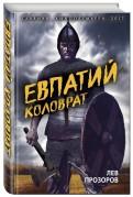 Лев Прозоров: Евпатий Коловрат. Легендарный воевода