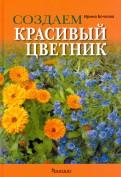 Ирина Бочкова: Создаем красивый цветник. Принципы подбора растений. Основы проектирования. Учебное пособие