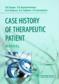 Ослопов, Богоявленская, Ослопова: Case History of Therapeutic Patient. Manual