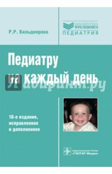 Купить Рита Кильдиярова: Педиатру на каждый день. Руководство для врачей ISBN: 978-5-9704-4203-6