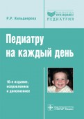 Рита Кильдиярова: Педиатру на каждый день. Руководство для врачей