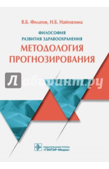 Философия развития здравоохранения. Методология прогнозирования - Филатов, Найговзина, Клименко