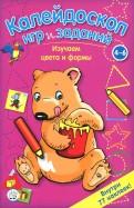 Калейдоскоп игр и заданий. Изучаем цвета и формы. 4-6 лет обложка книги