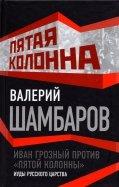 Валерий Шамбаров: Иван Грозный против