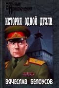 Вячеслав Белоусов: История одной дуэли