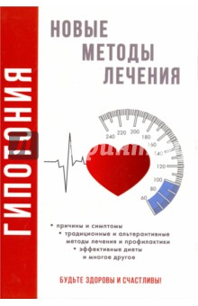 Гипотония. Новые методы лечения - Анастасия Красичкова
