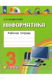 Информатика и ИКТ. 3 класс. Рабочая тетрадь. ФГОС - Ольга Кондратьева