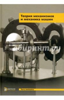 Теория механизмов и механика машин - Тимофеев, Попов, Мусатов