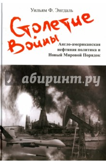 Купить Уильям Энгдаль: Столетие войны. Англо-американская нефтяная политика и Новый Мировой Порядок ISBN: 978-5-906695-01-7