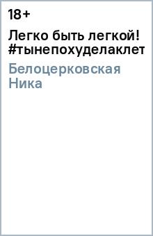 Легко быть легкой! #тынепохуделаклету - Ника Белоцерковская