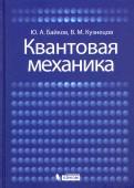 Байков, Кузнецов: Квантовая механика. Учебное пособие