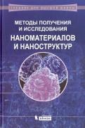 Мишина, Шерстюк, Евдокимов: Методы получения и исследования наноматериалов и наноструктур. Лабораторный практикум