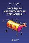 Михаил Лагутин - Наглядная математическая статистика. Учебное пособие обложка книги