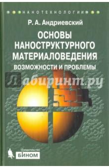 Основы наноструктурного материаловедения. Возможности и проблемы - Ростислав Андриевский