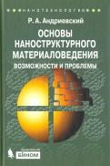 Ростислав Андриевский: Основы наноструктурного материаловедения. Возможности и проблемы