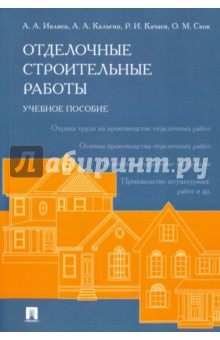 Отделочные строительные работы. Учебное пособие - Качаев, Кальгин, Ивлиев
